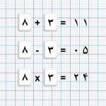 آموزش مفاهیم ریاضی به کودکان، آموزش جمع و تفریق و ضرب