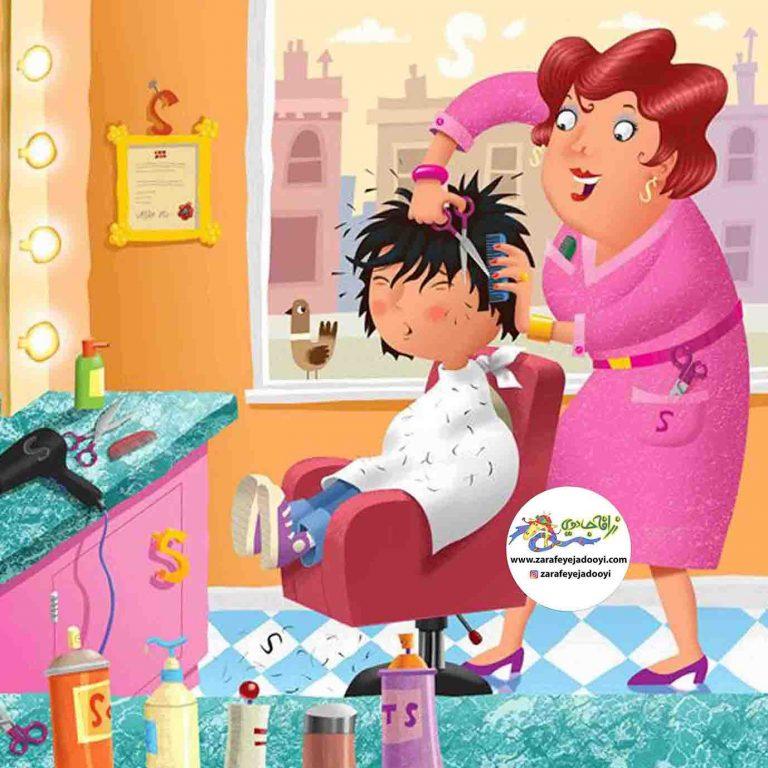 ترس کودکان از کوتاه کردن مو - ترس کودک از کوتاه کردن مو