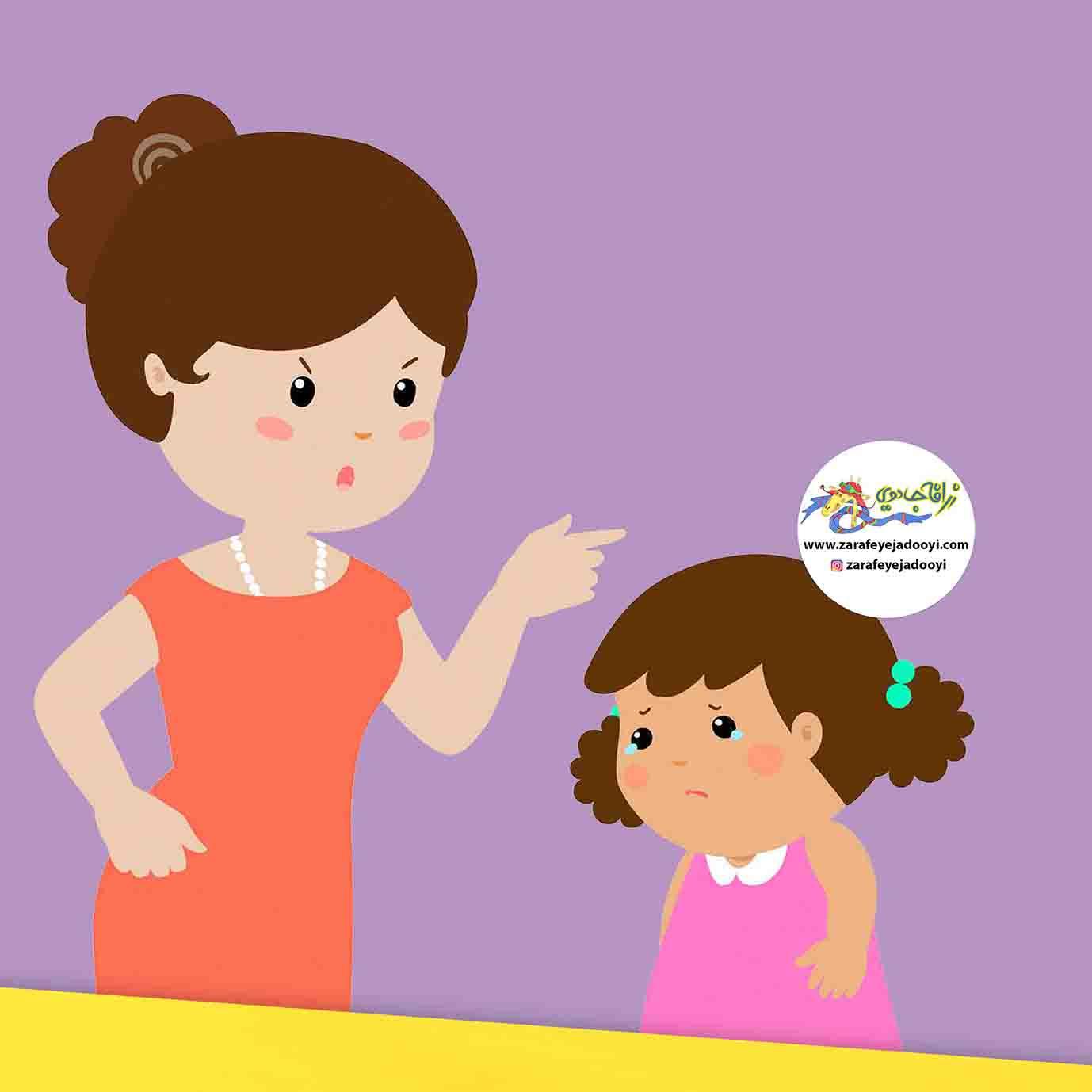 زرافه جادویی - چه زماني به کودک دستور می دهیم ؟
