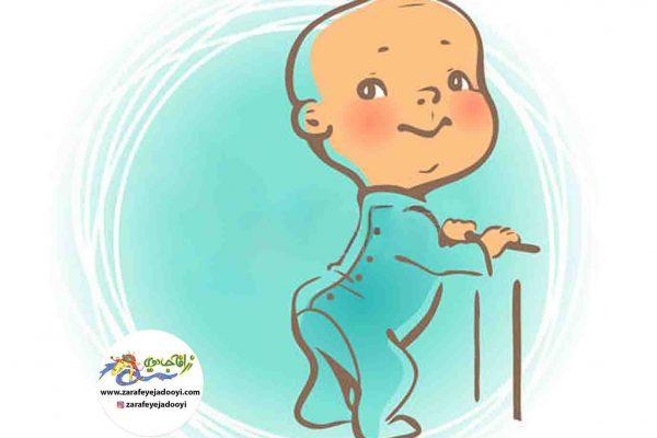 زرافه جادویی - رشد کودک از یک تا دو سالگی
