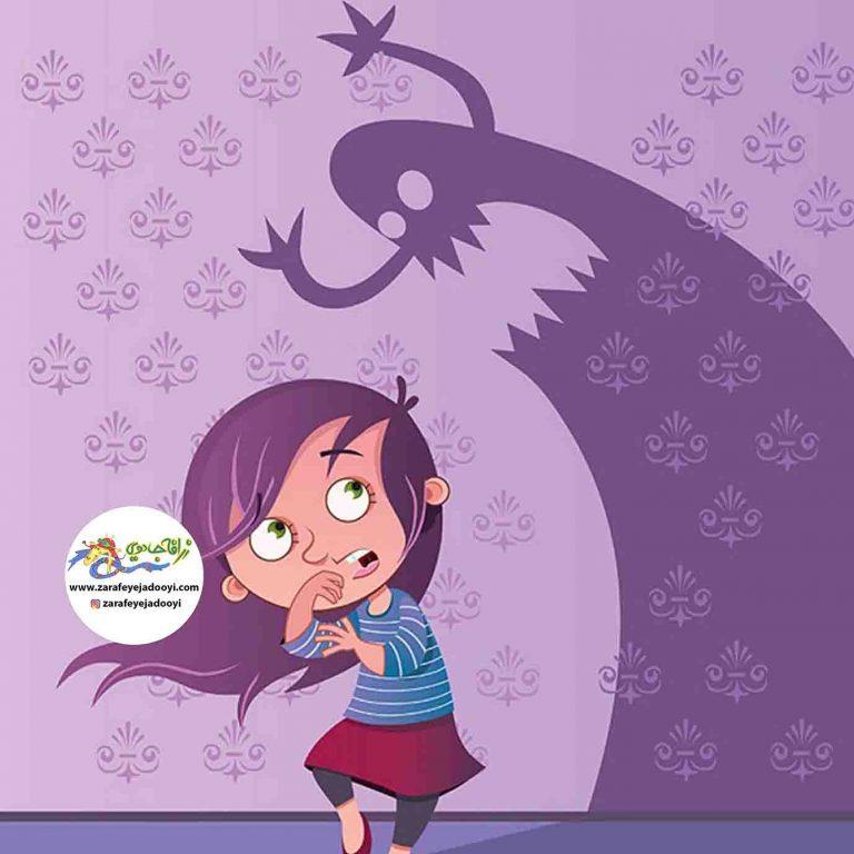 ترس از موجودات خیالی در کودکان
