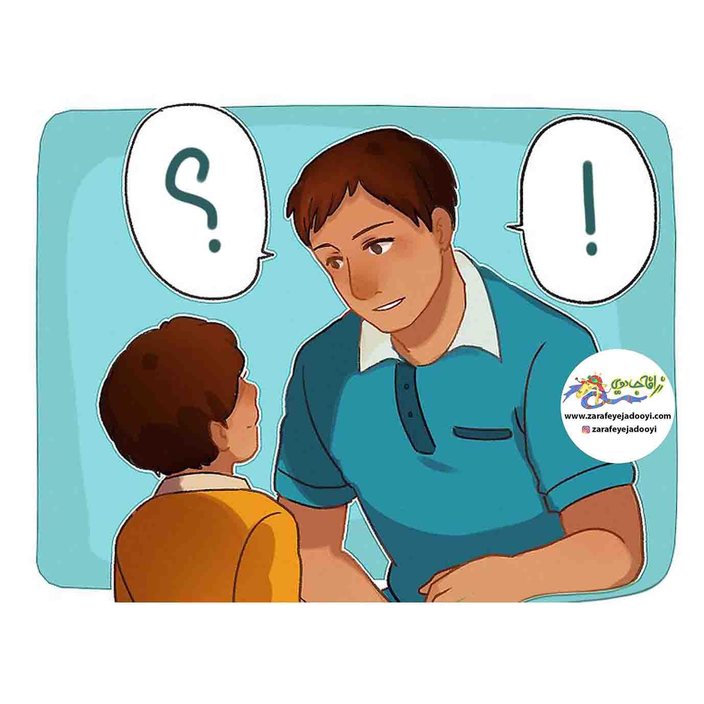 زرافه جادویی -روبرو شدن والدین با پرسشهای کودکان 1