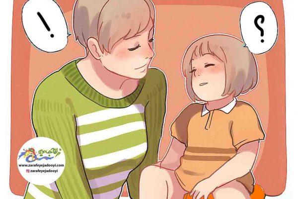 زرافه جادویی - والدین و پرسشهای کودکان2
