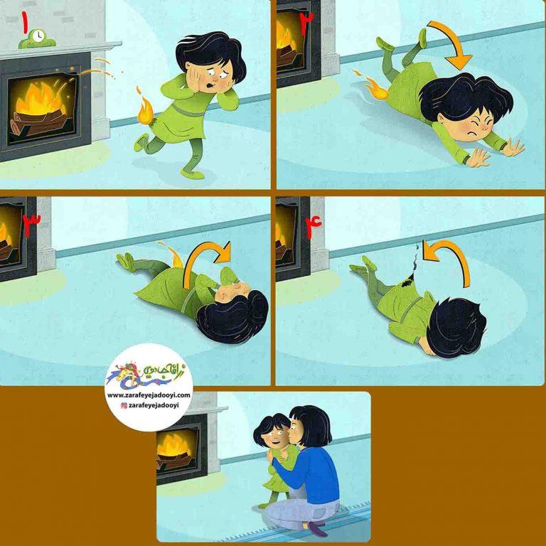 ایمنی کودکان در برابر آتش سوزی