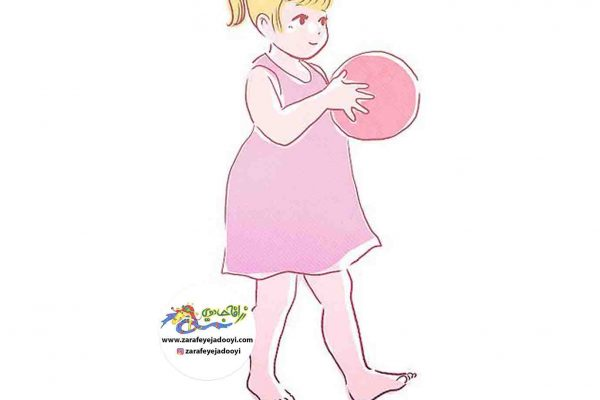 زرافه جادویی -بسکتبال در اتاق