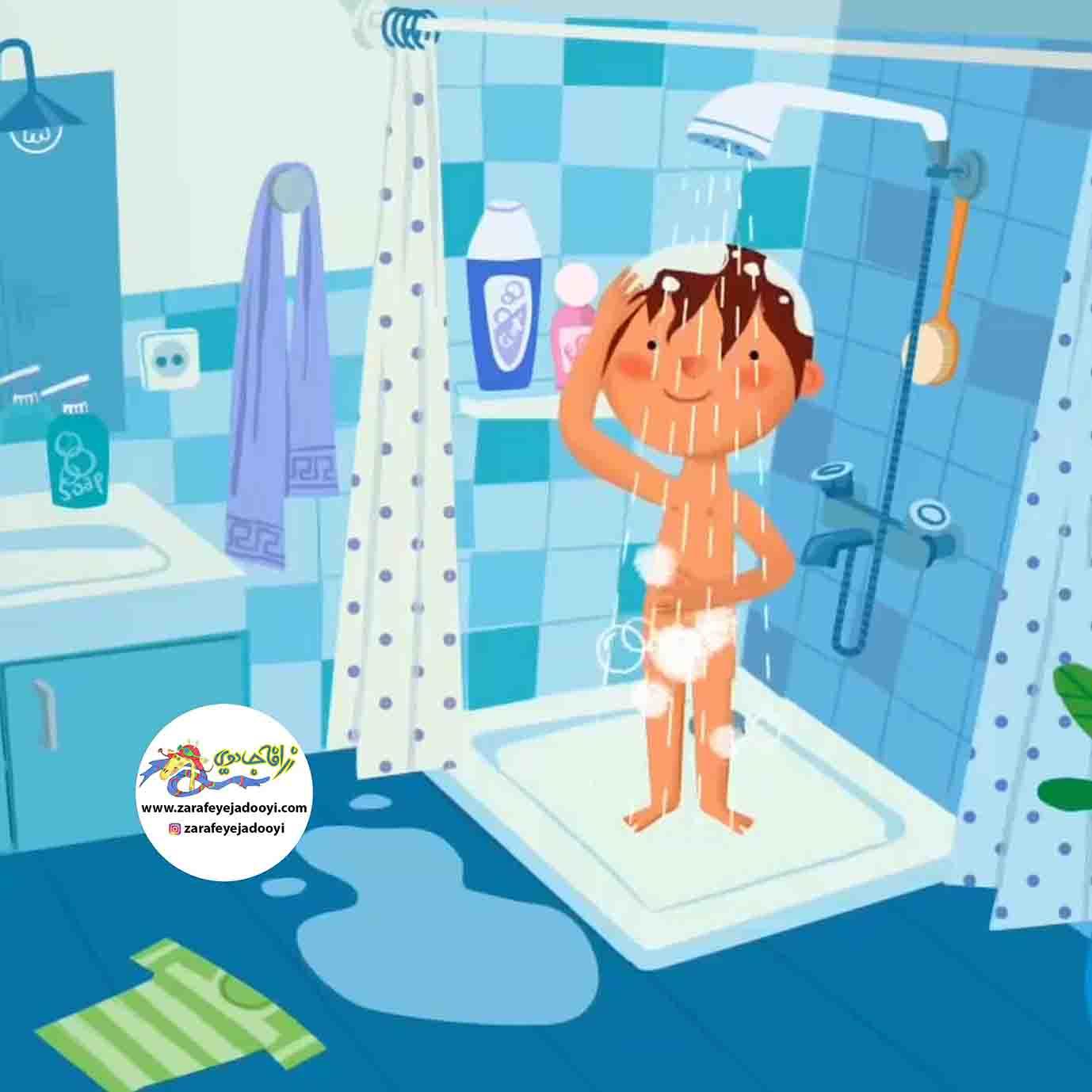 زرافه جادویی - لیز خوردن در حمام