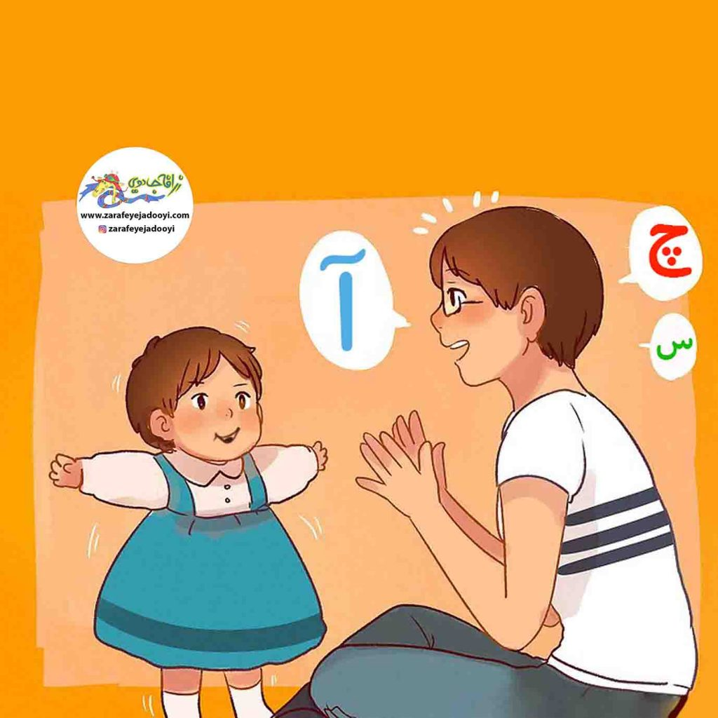 زرافه جادویی -شروع کلمه با حرف (از چهار تا پنج سالگی)