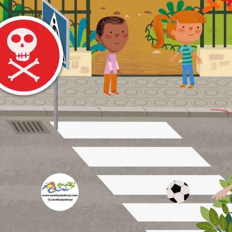 آموزش عبور از خیابان به کودک