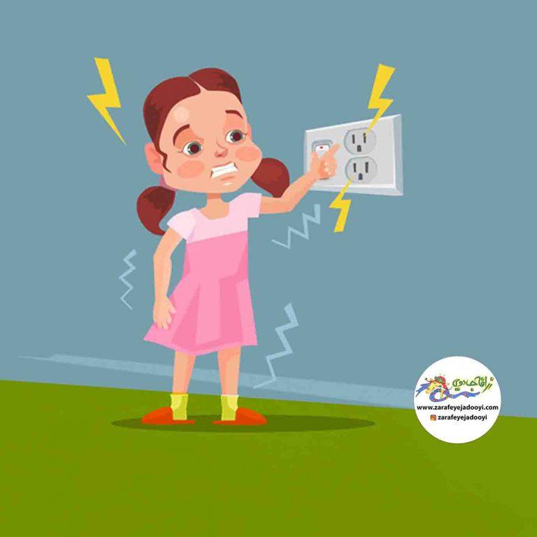 ایمنی کودکان در برابر پریزهای برق -خطر برق گرفتگی