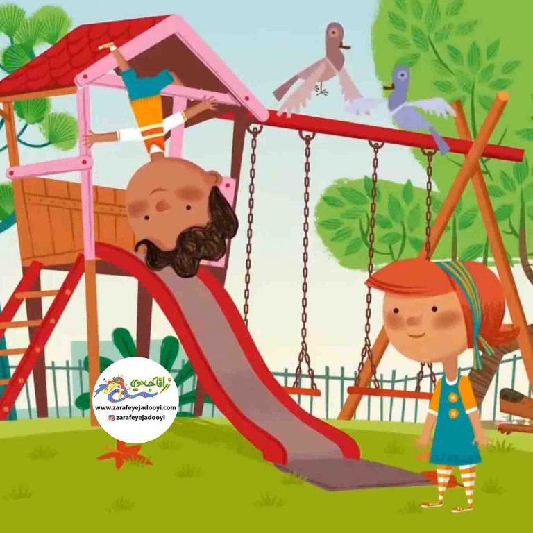 ایمنی زمین بازی کودکان