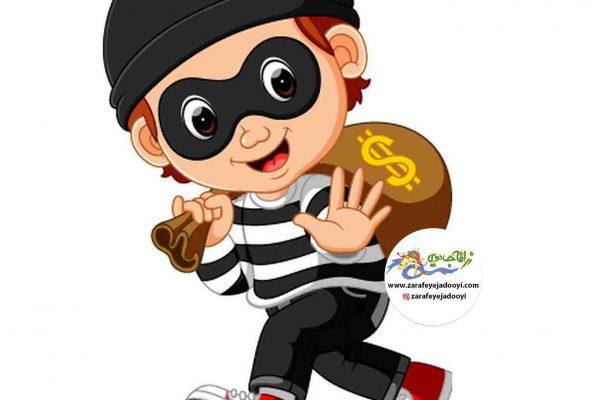 زرافه جادویی - نحوه برخورد با دزدی در کودکان