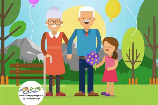 زرافه جادویی - هدیه دادن بیش از اندازه پدر یا مادر بزرگ ها
