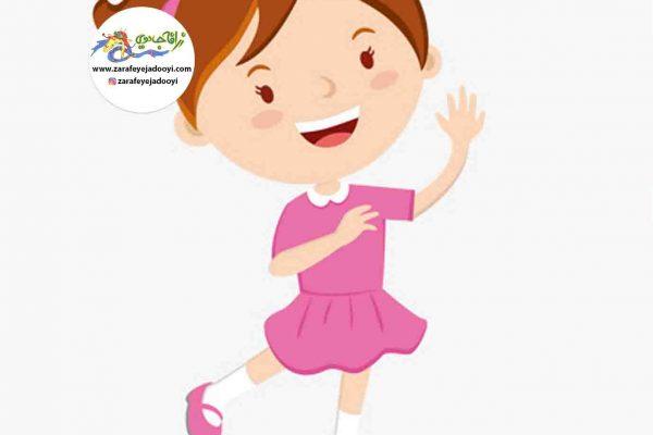 زرافه جادویی - با رفتارهای کودکدر دو سالگی آشنا شویم