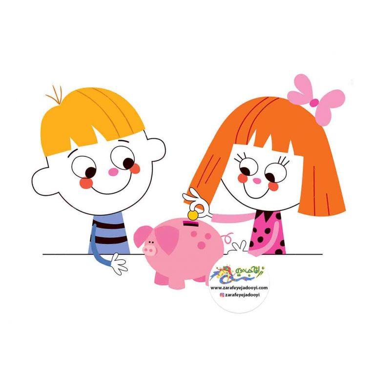 پول توجیبی دادن به کودکان