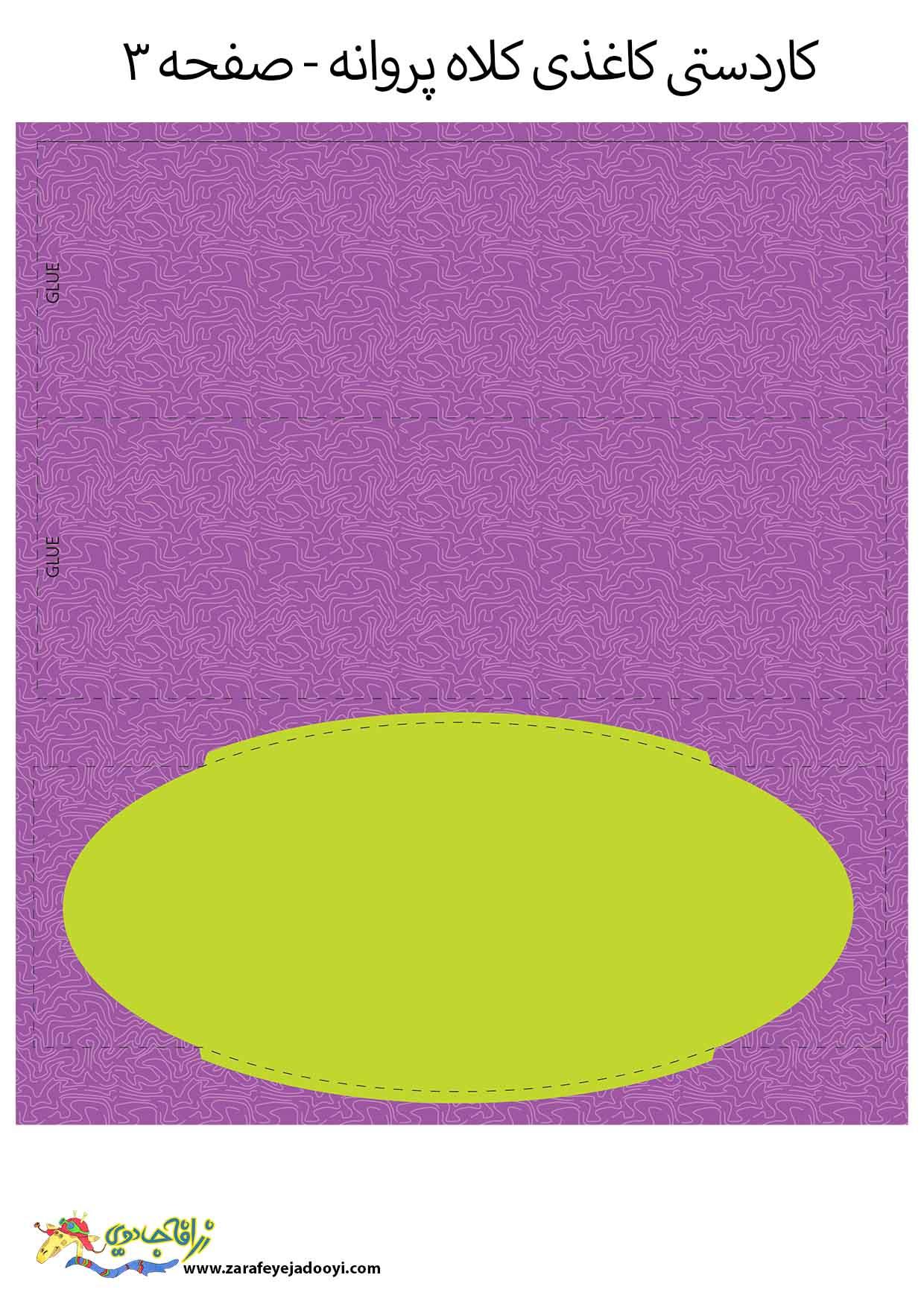 زرافه جادویی-کاردستی کاغذی کلاه پروانه 3