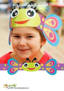 زرافه جادویی-کاردستی کاغذی کلاه پروانه 4