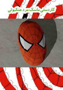 کاردستی ماسک مرد عنکبوتی صفحه 4