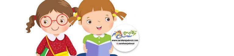 لیست مهد کودک های شرق تهران