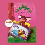 زرافه-جادویی-قصه-کودکانه-صوتی-آقا-موش-شکمو