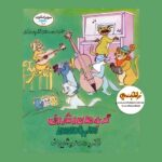 زرافه-جادویی-قصه-کودکانه-صوتی-قصه-کودکانه-صوتی-گربه-های-اشرافی-و-گربه-های-زیرشیروانی
